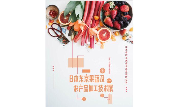 第23回東京果物・野菜・農産物加工技術展